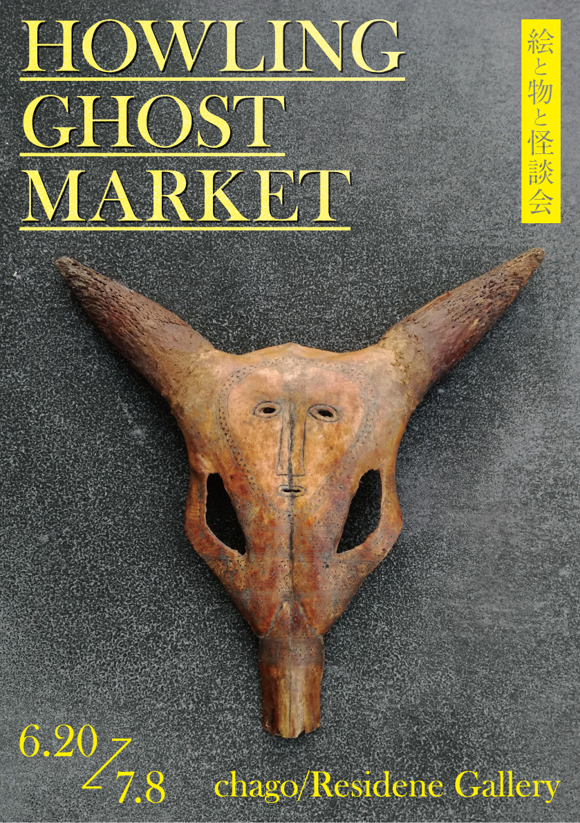 HOWLING GHOST MARKET